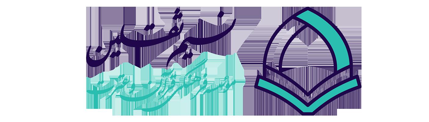 مؤسسه فرهنگی قرآن و عترت نسیم ثقلین | فائزون